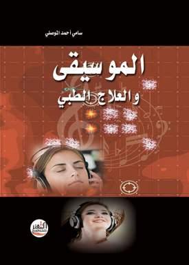 الموسيقى والعلاج الطبي