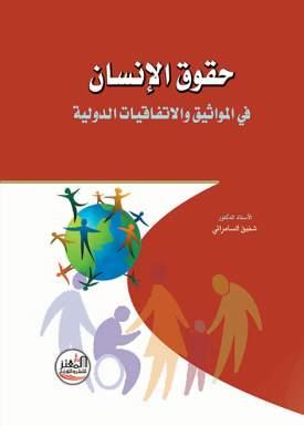 حقوق الإنسان في المواثيق والاتفاقيات الدولية