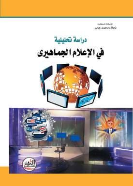 دراسة تحليلية في الإعلام الجماهيري