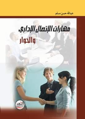 مهارات الإتصال الإداري والحوار