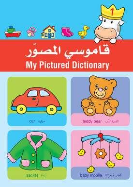 قاموسي المصور عربي انكليزي جزء 1
