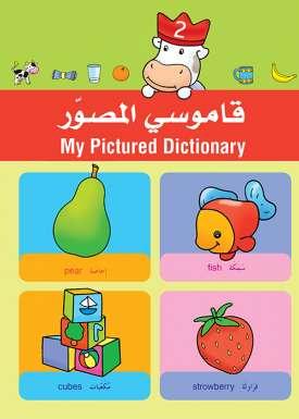 قاموسي المصور عربي انكليزي جزء 2