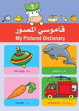 قاموسي المصور عربي انكليزي جزء 3