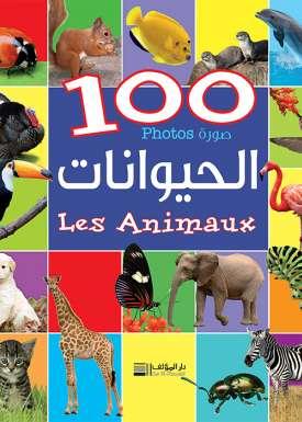 مائة صورة - الحيوانات (عربي/فرنسي)