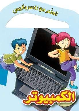 تعلم مع ناصر واليس: الكمبيوتر