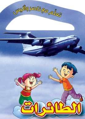 تعلم مع ناصر واليس: الطائرات