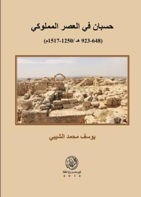 حسبان في العصر المملوكي (648-923 ه /1250-1517 م )