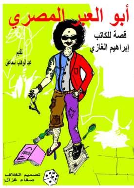 أبو العبر المصري