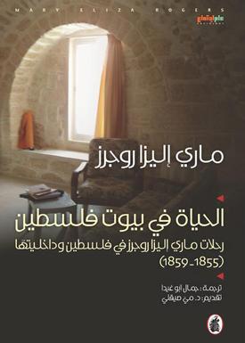 الحياة في بيوت فلسطين