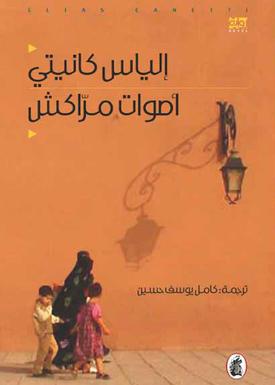 اصوات مراكش