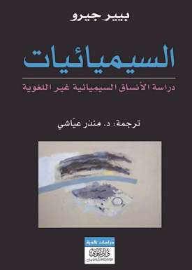 السيميائيات -دراسة الانساق السيمائية غير اللغوية