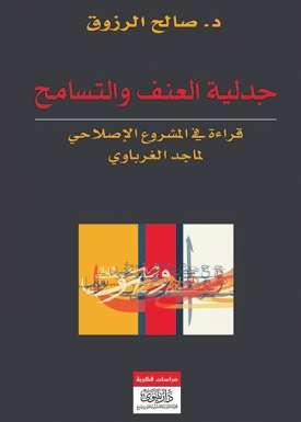 جدلية العنف والتسامح - قراءة في  المشروع الإصلاحي لماجد الغرباوي