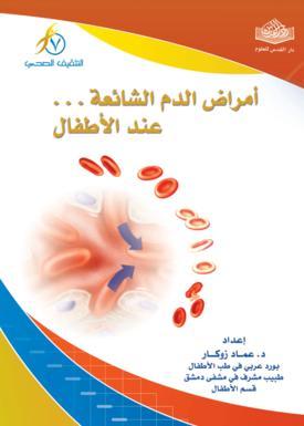 أمراض الدم الشائعة عند الأطفال