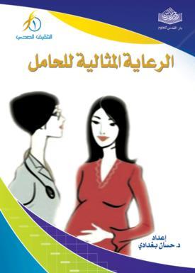 الرعاية المثالية للحامل