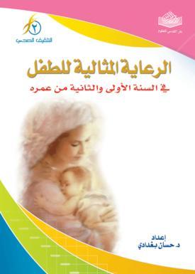 الرعاية المثالية للطفل في السنة الأولى والثانية من عمره