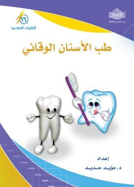 طب الأسنان الوقائي