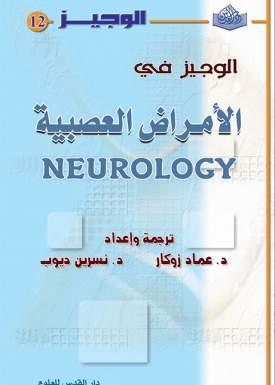الوجيز في الأمراض العصبية