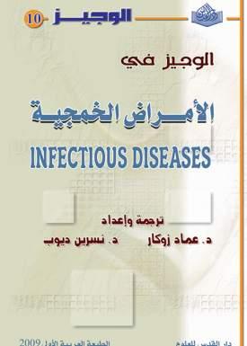 الوجيز في الأمراض الخمجية