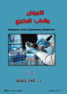 الأمراض والطب المخبري