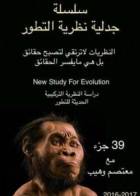 سلسلة جدلية نظرية التطور