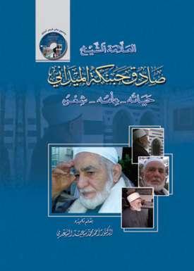 العلامة الشيخ صادق حبنكة الميداني - حياته , علمه , شعره -