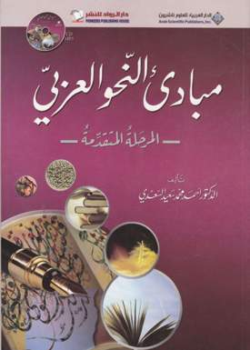مبادئ النحو العربي