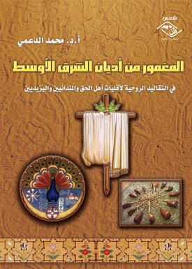 المغمور من أديان الشرق الأوسط