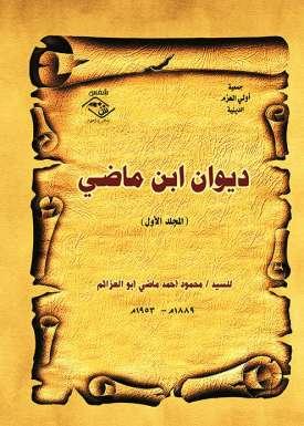ديوان ابن ماضي - المجلد الأول