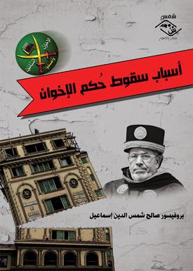 أسباب سقوط حُكم الإخوان