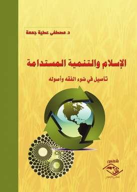 الإسلام والتنمية المستدامة تأصيل في ضوء الفقه وأصوله