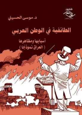 الطائفية في الوطن العربي