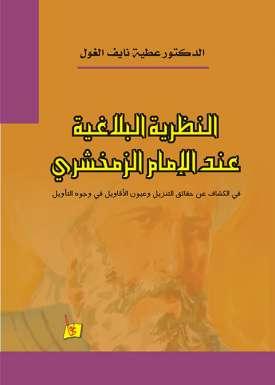 النظرية البلاغية عند الإمام الزمخشري