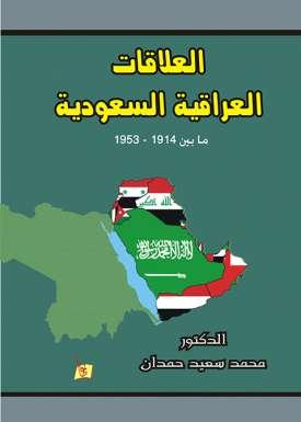 العلاقات العراقية السعودية ما بين 1914-1953