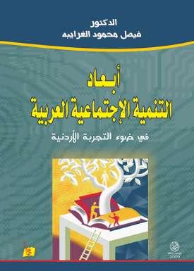 أبعاد التنمية الاجتماعية العربية