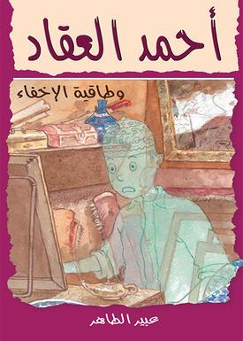 أحمد العقاد وطاقية الإخفاء