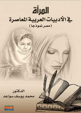 المرأة في الأدبيات العربية المعاصرة