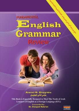 قواعد اللغة الانجليزية - English Grammar