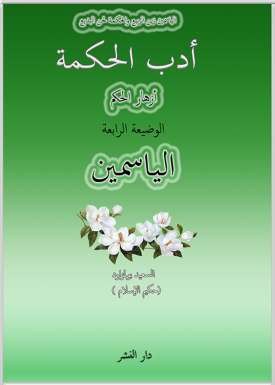 أدب الحكمة ازهار الحكم الوضيعة الرابعة الياسمين