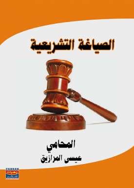 الصياغة التشريعية