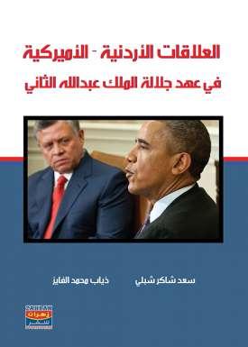 العلاقات الاردنية - الاميركية في عهد جلالة الملك عبدالله الثاني