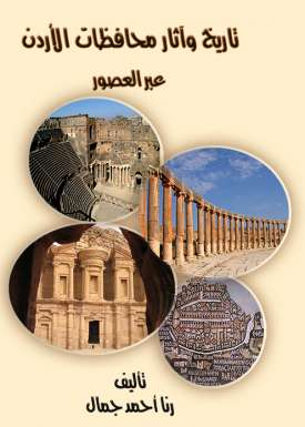 تاريخ واثار محافظات الاردن عبر العصور