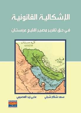 الاشكالية القانونية في حق تقرير مصير اقليم عربستان