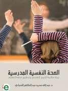 الصحة النفسية المدرسية - بيئة ملائمة للنمو النفسى وتحقيق متعة التعلم