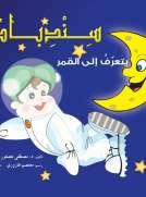سندباد يتعرف على القمر