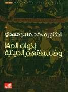 إخوان الصفا وفلسفتهم الدينية