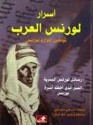 أسرار لورنس العرب