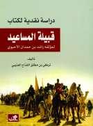 دراسة نقدية لقبيلة المساعيد لمؤلفه راشد بن حمدان الأحيوي