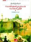 فلسطين في العصور القديمة - الأراضي المقدسة
