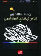الوافي في قواعد الصرف العربي