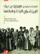 تاريخ شرق الأردن وقبائلها
